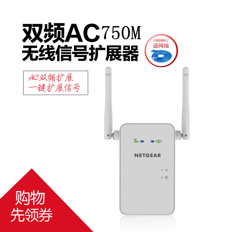 Netgear netgear ex6100 750m 11ac dual band wireless signal extender/repeater