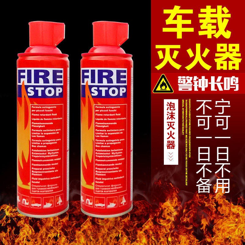 New acura rdx car fire extinguisher car emergency firefighting tools with stand car foam fire extinguisher