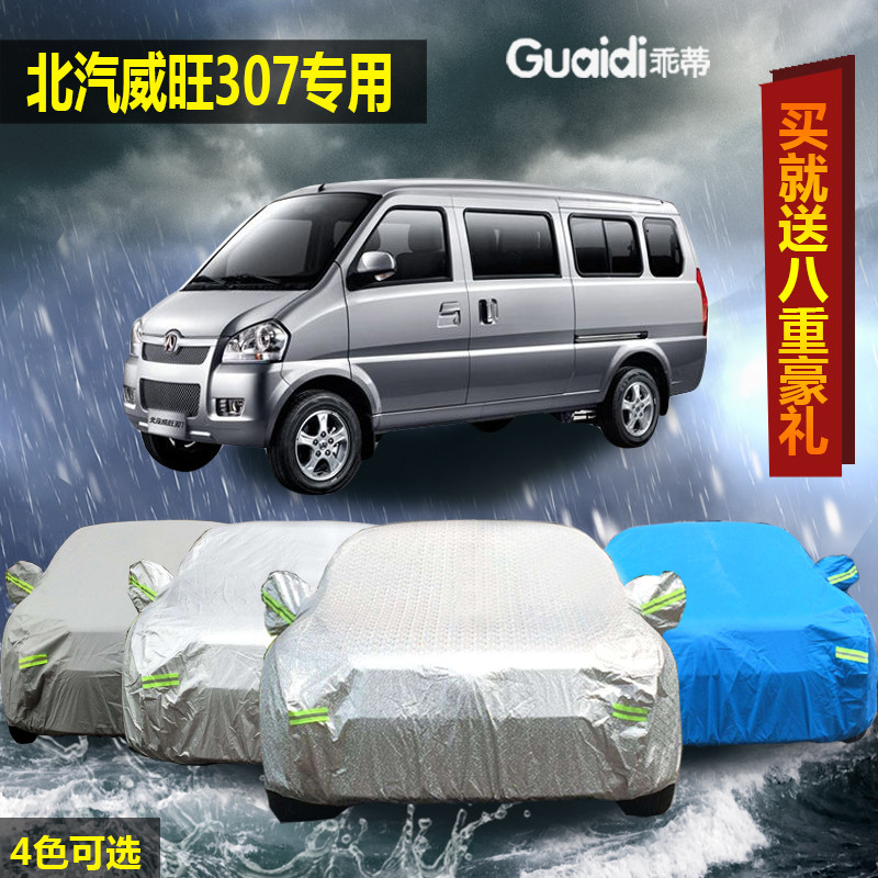New beiqi wei wang 307 plus special thick sewing car cover dust sunscreen car hood insulation aluminum rain and sun shade