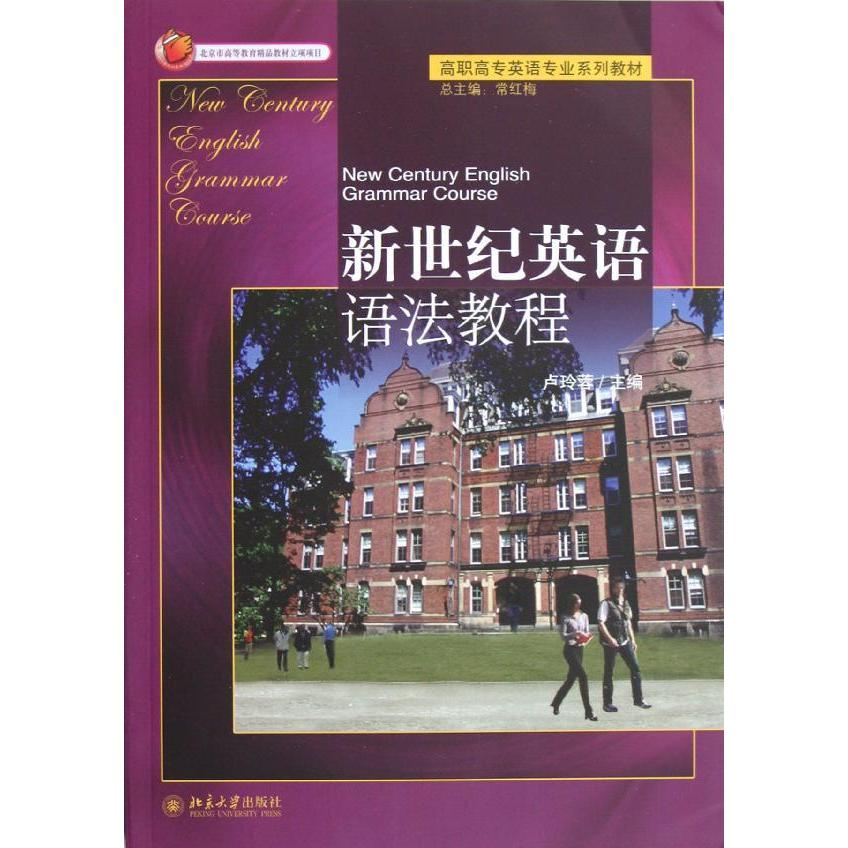 New century english grammar tutorial (vocational and technical college english major textbook series) selling books foreign