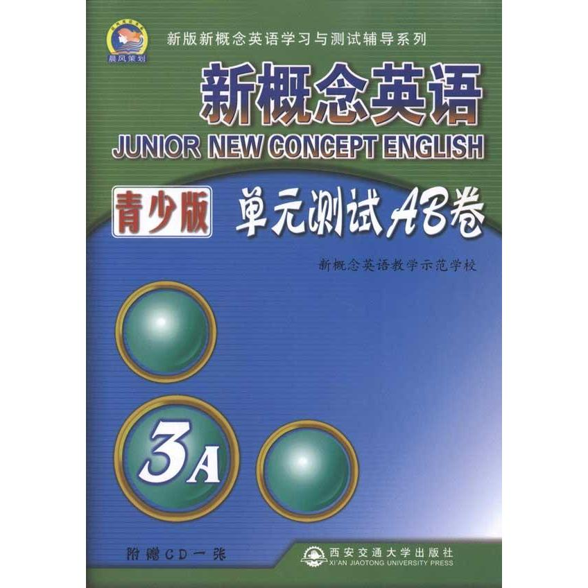 New concept english youth edition ab unit test volume 3a selling books foreign genuine