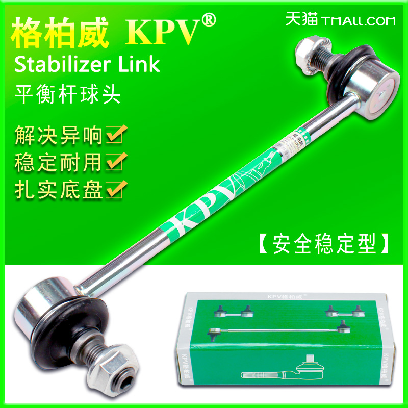 æ ¼æå¨ç¦ç¹new dedicated copa qimai rui bao chevrolet new sail aveo spark balancing pole ball before and after