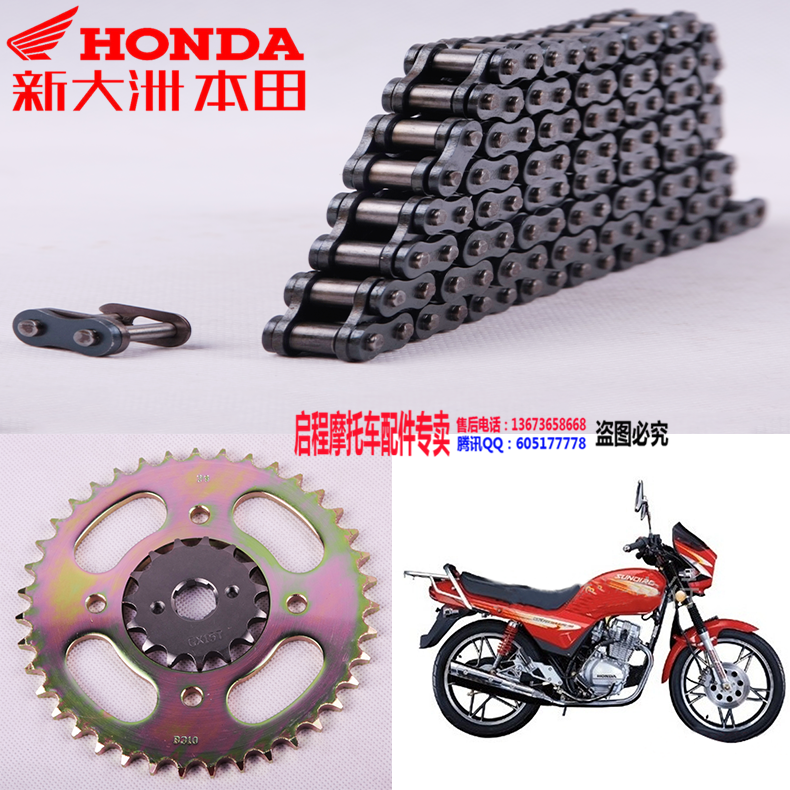 New edge new honda motorcycle 125-39-39A39C sets of chain sprocket tooth plate size tooth chain wheel