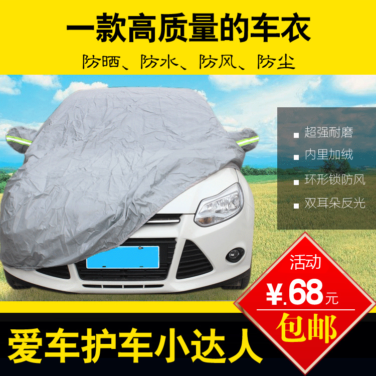 New focus mondeo car car cover half cover sewing civic ling faction winter warm thick winter snow freezing frost