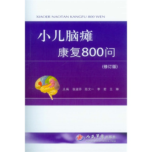 New genuine children with cerebral palsy rehabilitation 800 q (revised edition)/zhang shufen chen and other/people's medical