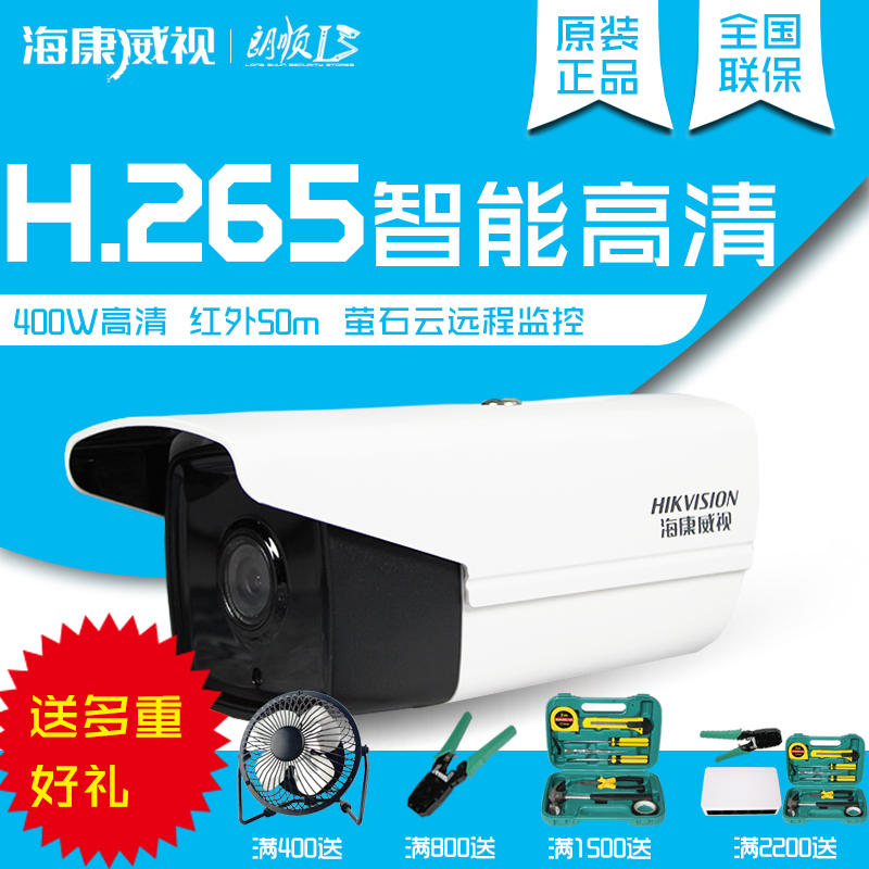 New hikvision万ir DS-2CD3T45D-I5 4 million network of surveillance cameras