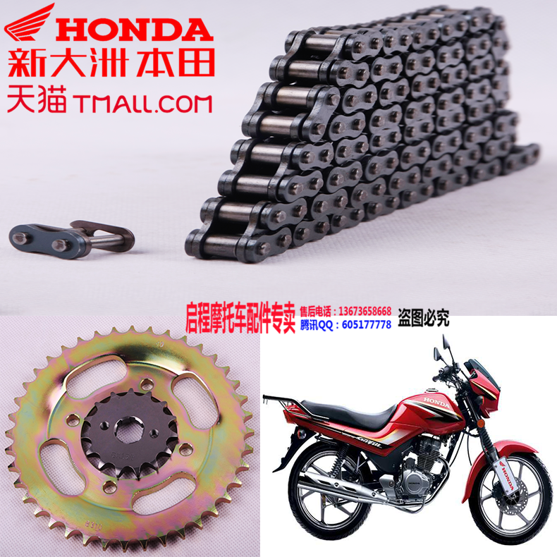 New honda motorcycle sdh125-49 gold sharpened 125 size sets of chain sprocket chain genuine