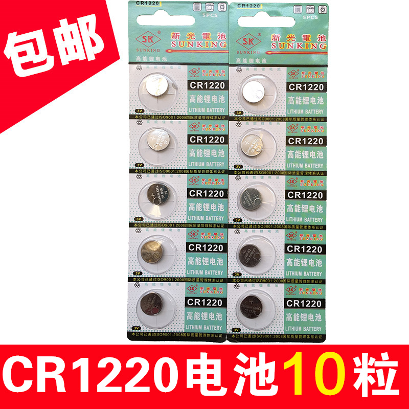 New light cr1220 button battery 3 v lithium ion button battery remote control 1220 compont 10 capsules
