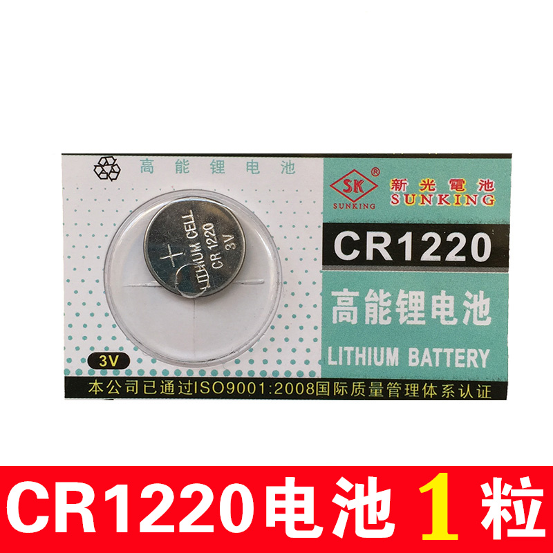 New light cr1220 button battery 3 v lithium ion button battery remote control battery 1220 battery 1 tablets