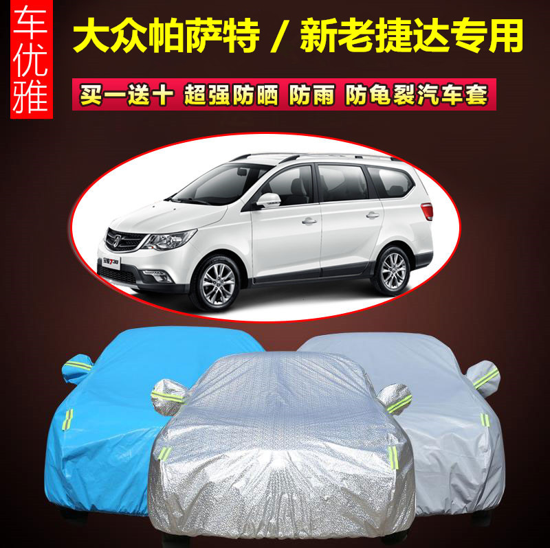 New models of old shanghai volkswagen passat new jetta car cover rain and sun sewing car cover sun dust hood insulation