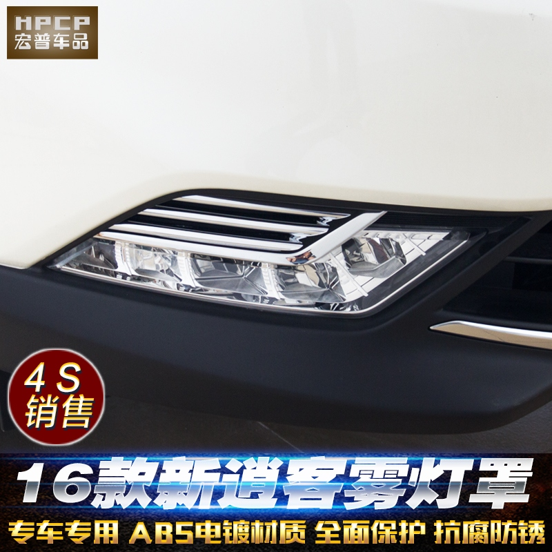 New nissan qashqai qashqai front fog lamp shade paragraph 2016 brake lamp shade lampshade decoration dedicated qashqai modification