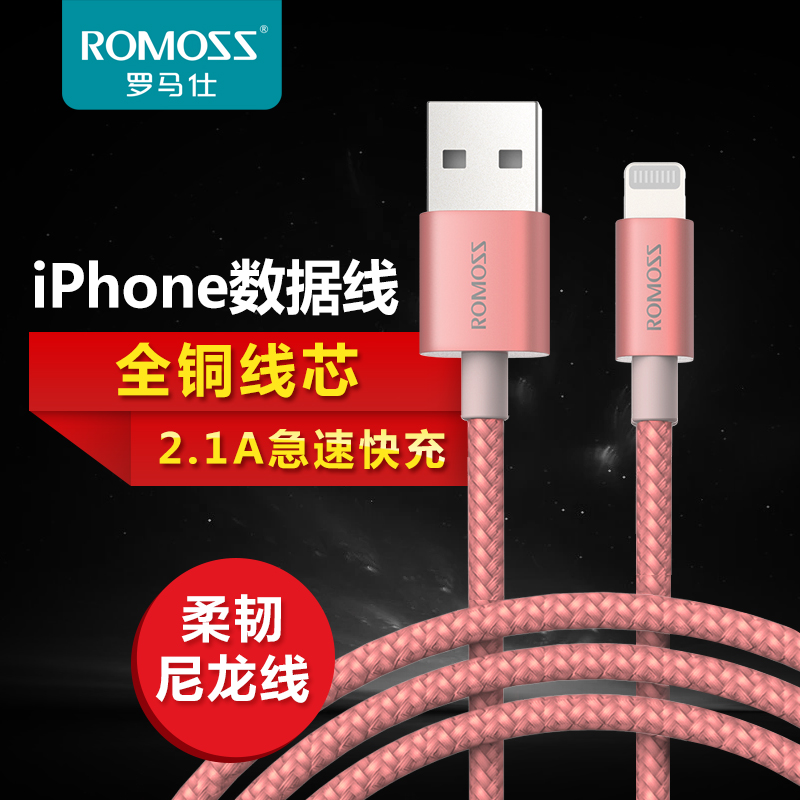 [New] romoss/luoma shi iphone5/5s data lines iphone6/6 s ipad4 charging cable