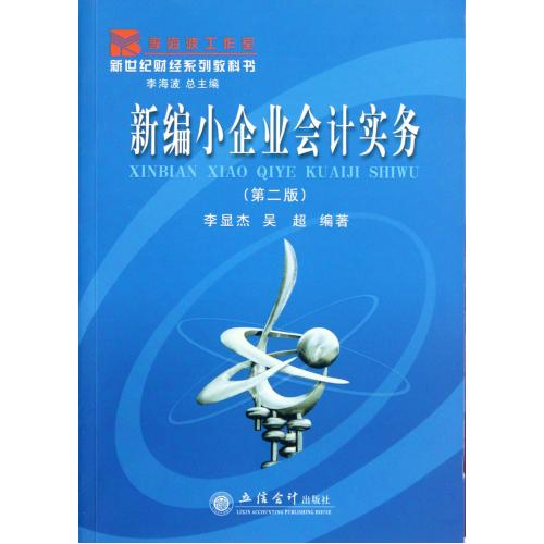 New small business accounting practice (2nd edition of the new century finance series of textbooks) lixian jie// Wu chao | editor: li haibo mall genuine books