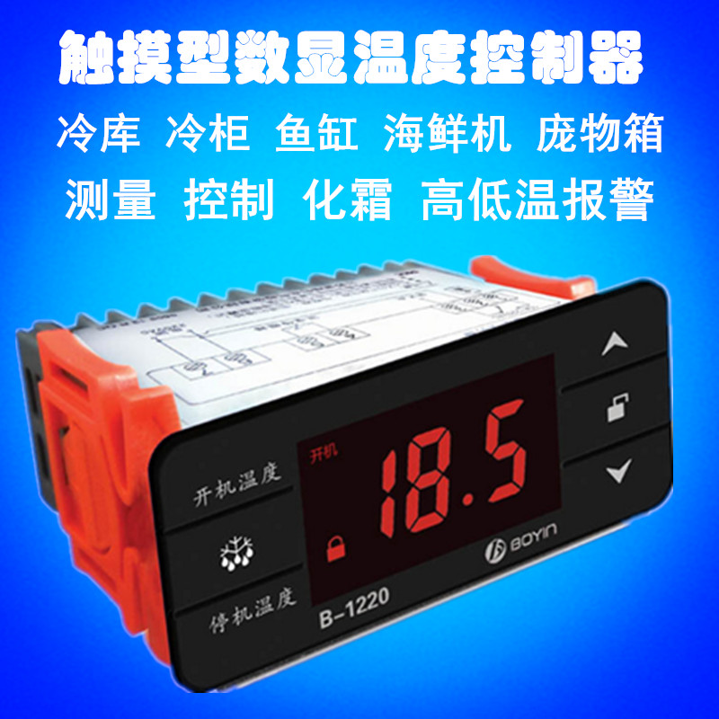 New special wave yin refrigerator thermometer electronic digital microscopic computer smart thermostat temperature controller switch controller temperature controller