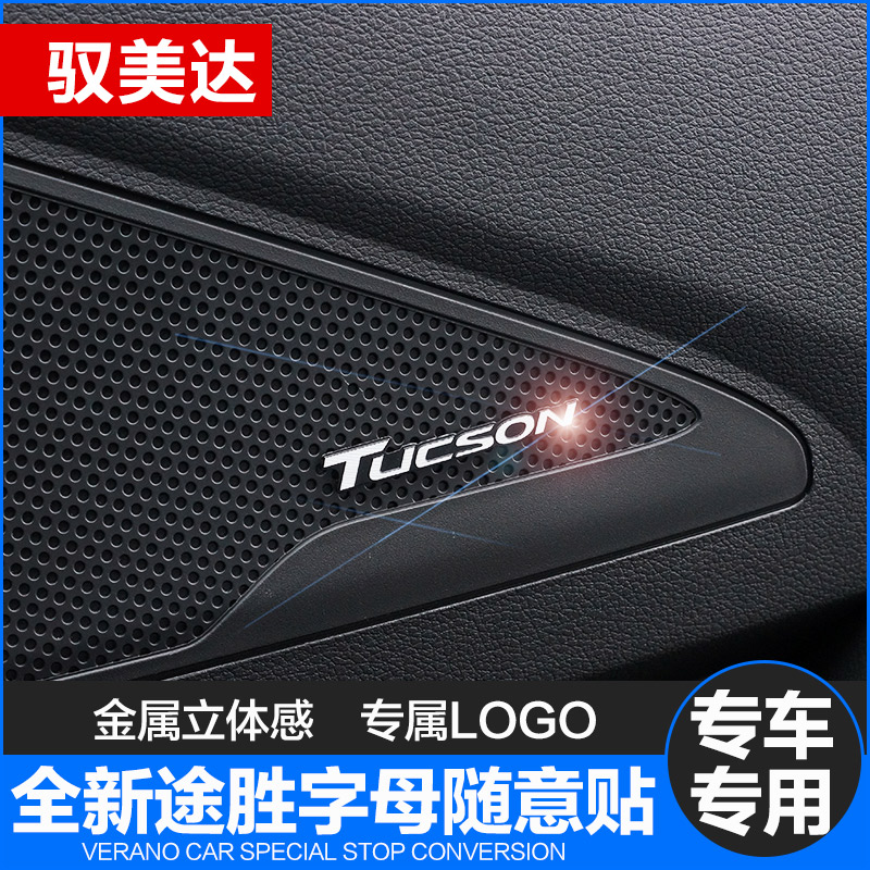 New stickers yu mita dedicated hyundai tucson tucson car horn specially modified horn decorative metal stickers