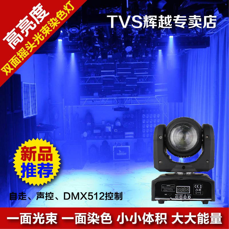 New wedding sided led moving head wash light beam light stage lighting ktv rooms lamp light bar laser light