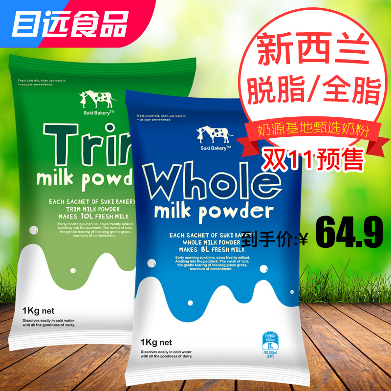 New zealand imported high calcium skim/whole milk powder milk powder 1kg elderly adult child student youth years