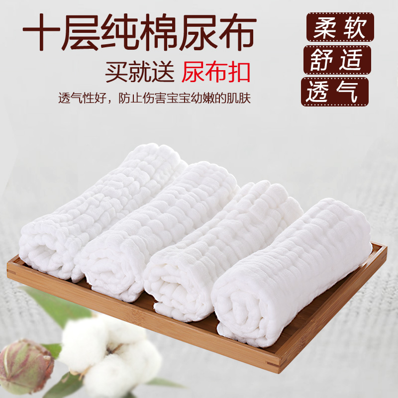 Newborn baby gauze diapers breathable cotton washable 10 layers of cotton cloth baby supplies newborn child fall and winter thick