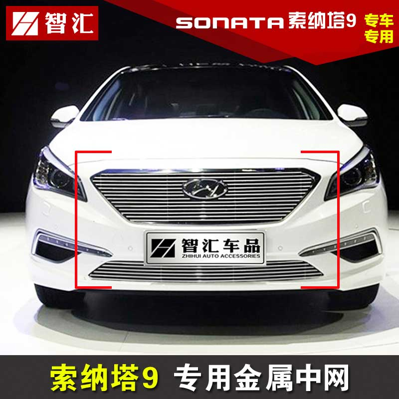 Newell hyundai sonata converted nine generations dedicated accessories network cable 8 cable 9 front face grille decorative light strip