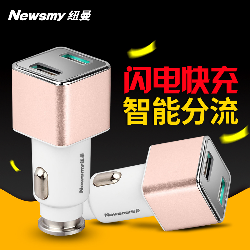 Newman car charger car cigarette lighter car charger dual usb car charger a drag two plug multifunction intelligent fast charge