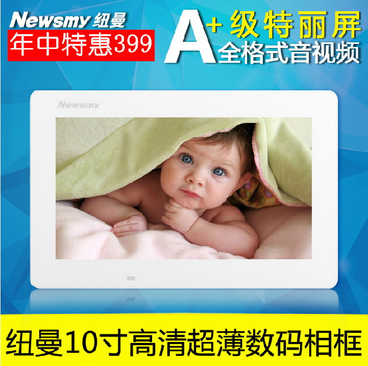 Newman d10bhd electronic album digital photo frame digital photo frame 10 inch hd digital photo frame digital music albums shipping