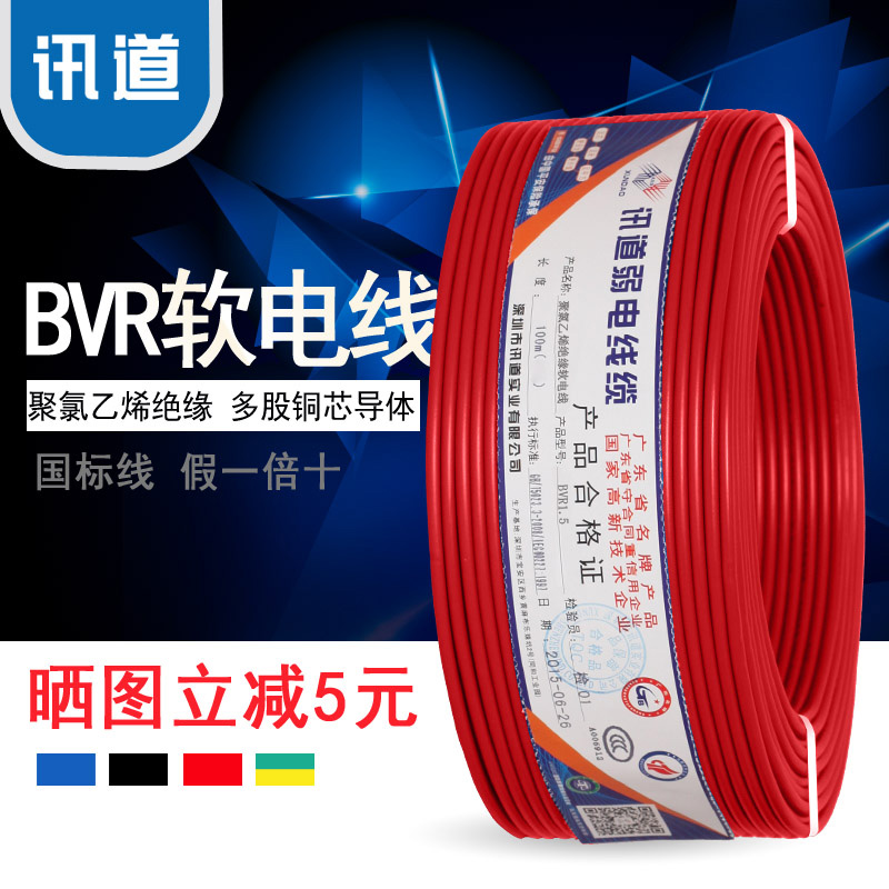 News channel 1.5 4 6 square copper wire bvr2.5 household single stranded copper wire cord gb 100 m