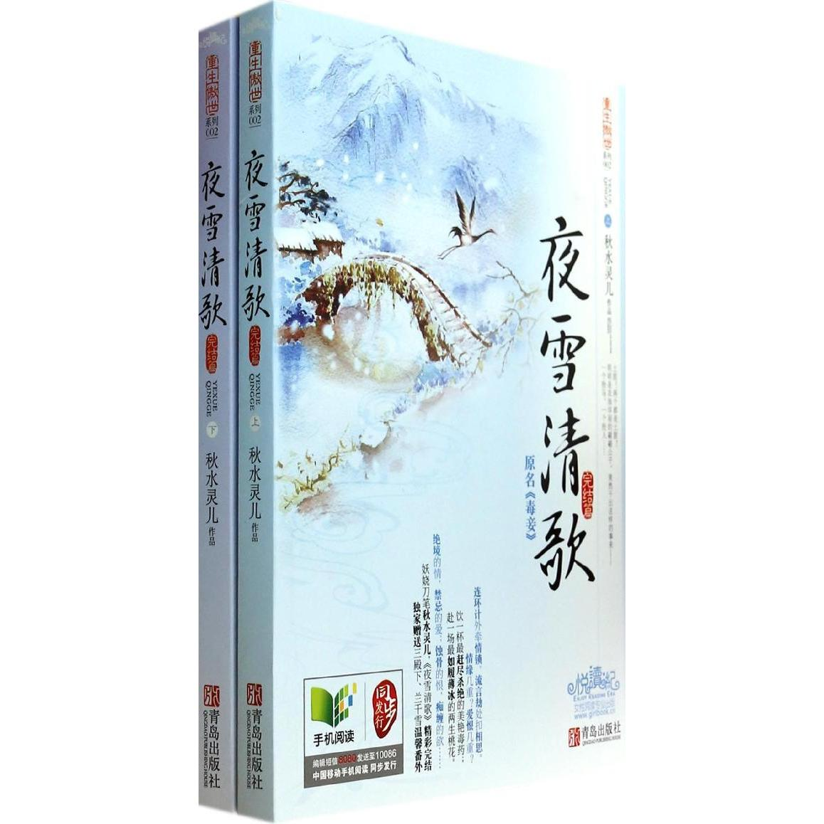 Night snow qing song contemporary chinese fiction bestseller genuine