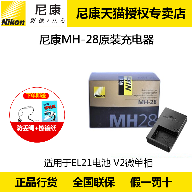 Nikon/nikon original charger suitable for EL21 MH-28 battery v2 micro single camera bnm genuine