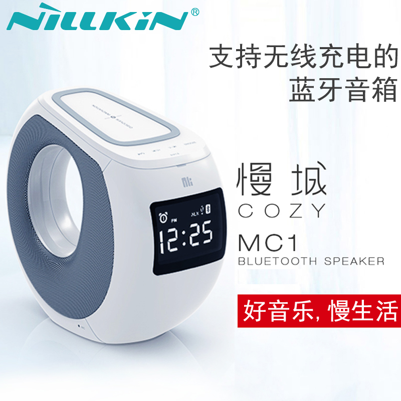 Nillkin/nile gold cozy mc1 wireless charging bluetooth speaker alarm clock home theater conference speaker
