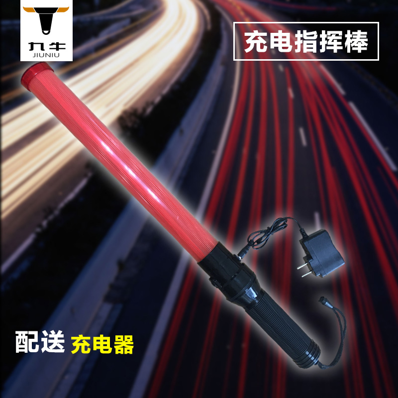 Nine cattle rechargeable traffic baton traffic safety at night glow sticks light sticks led red led warning baton