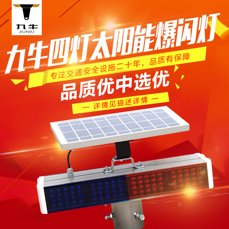 Nine cattle solar traffic warning lights strobe lights strobe lights roadblocks traffic construction warning lights security lights