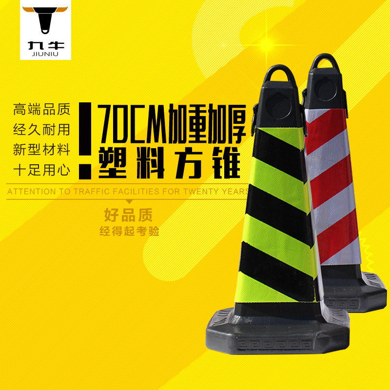 Nine cattle thicker heavier 70CM plastic side cone isolated road cones side cone cone barricades put ring warning cones transport facilities