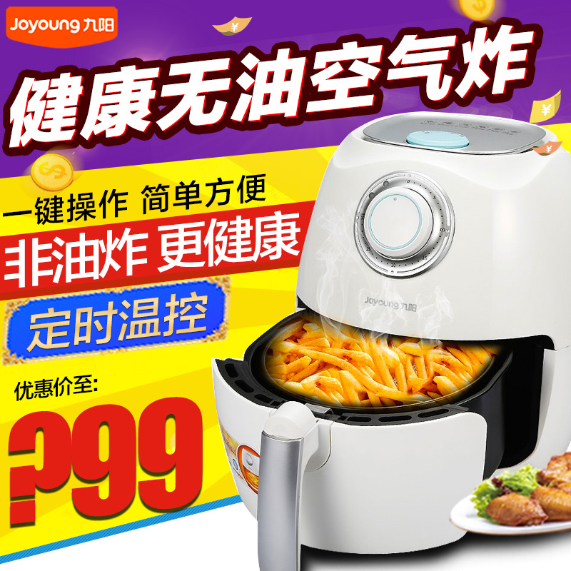 Nine yang first three generations of a large capacity smart home air fryer fries fryer without oil smokeless genuine special