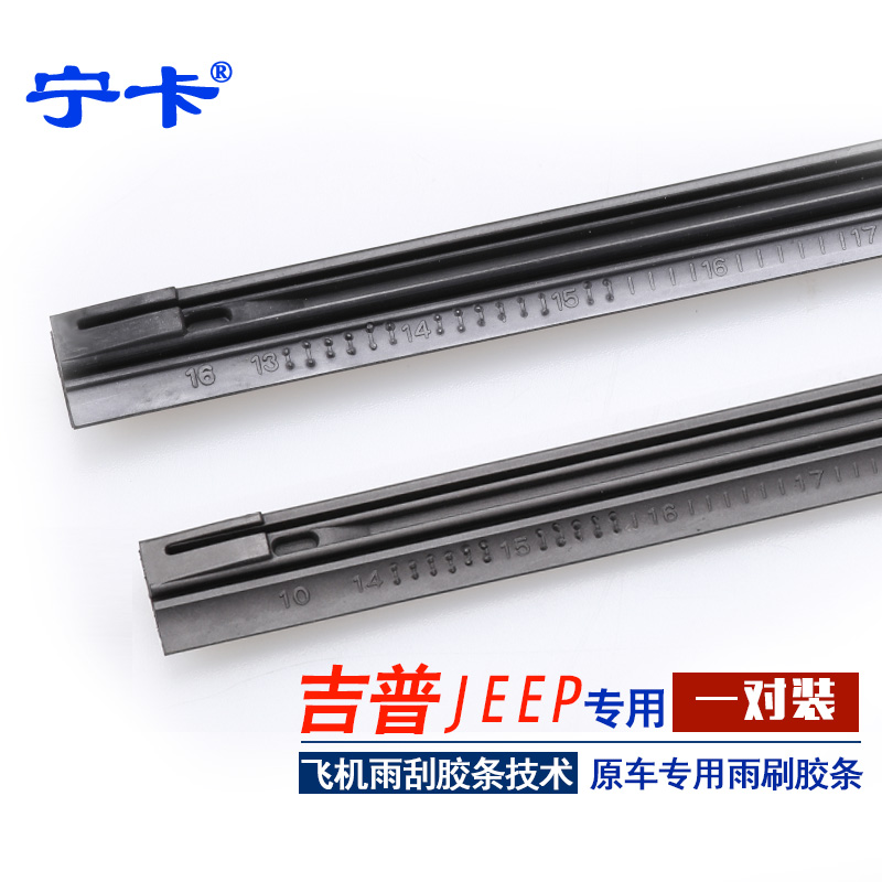 Ningka jeep jeep compass grand cherokee freedom freedom light passenger freedom man wiper strip wipers