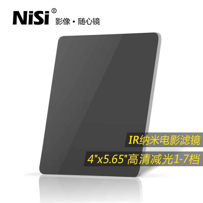 Nisi ND0.3 film mirror nd filter 4x5.65 0.6 0.9 1.2 1.5 1.8 2.1 by light microscopy