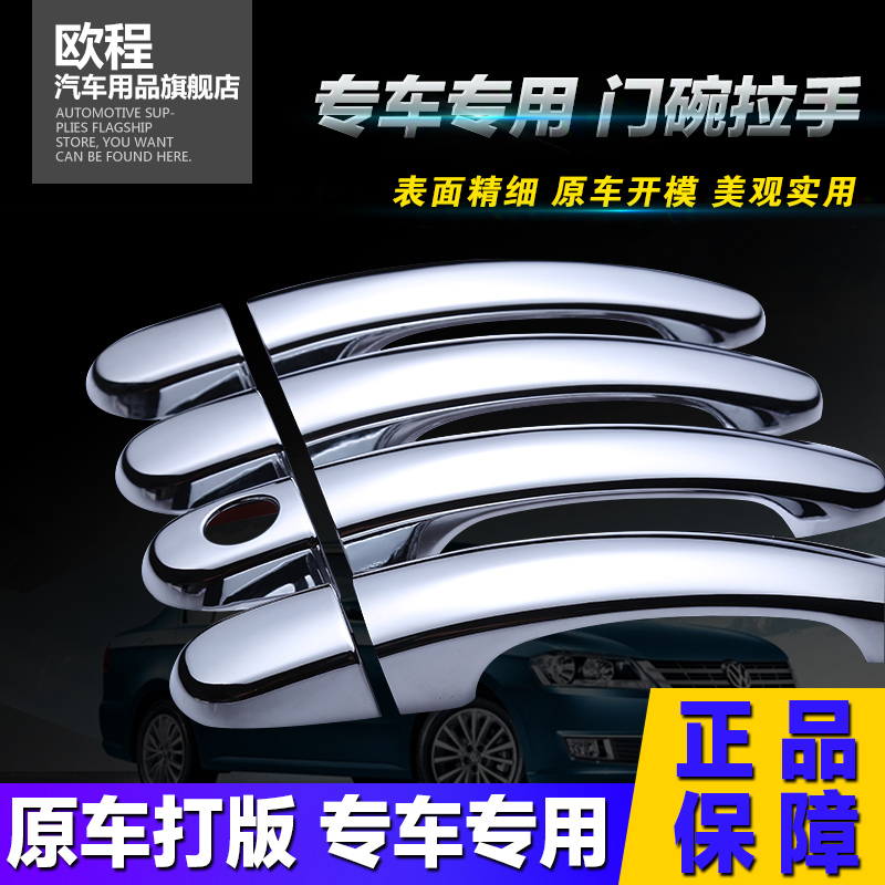 Nissan kai chen kai chen t70/d50/r50x modified special decorative door handle door handle bowl stickers affixed nissan tiida