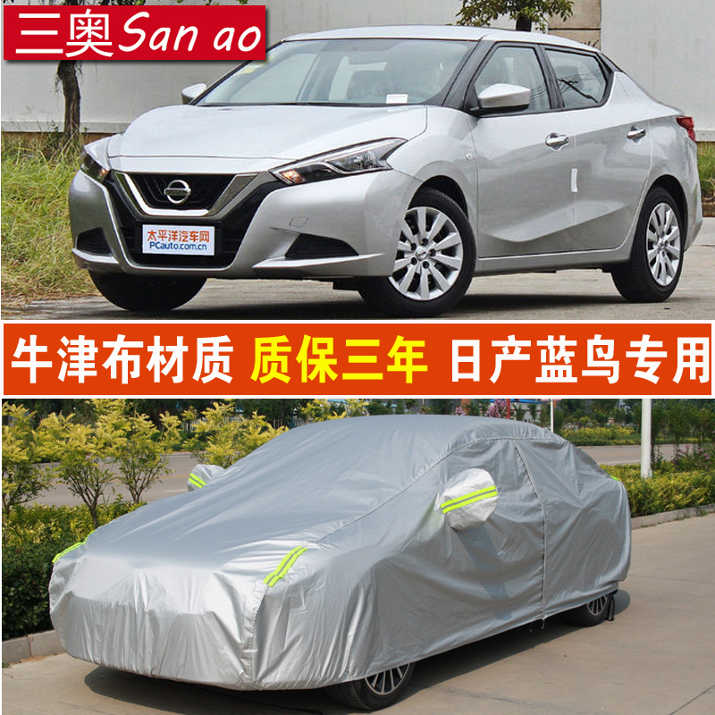 Nissan nissan bluebird special purpose vehicle sewing sunscreen car hood insulation rain sun shade car cover oxford cloth poncho