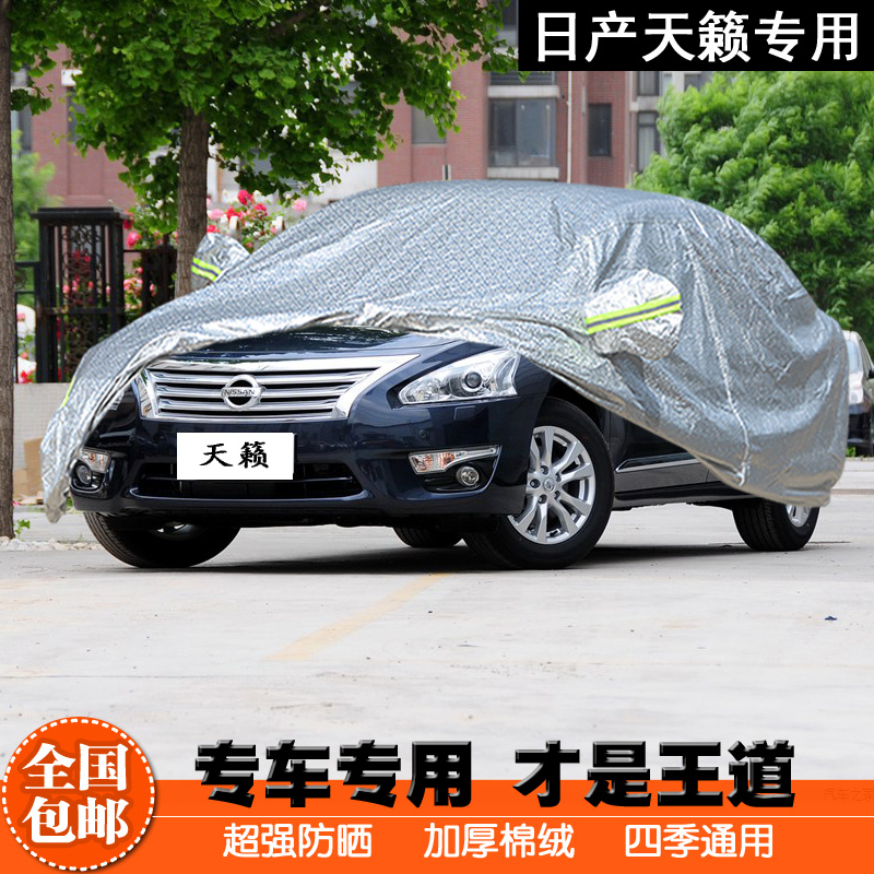 Nissan nissan teana sewing sun visor new teana teana duke special car hood plus thick waterproof car cover