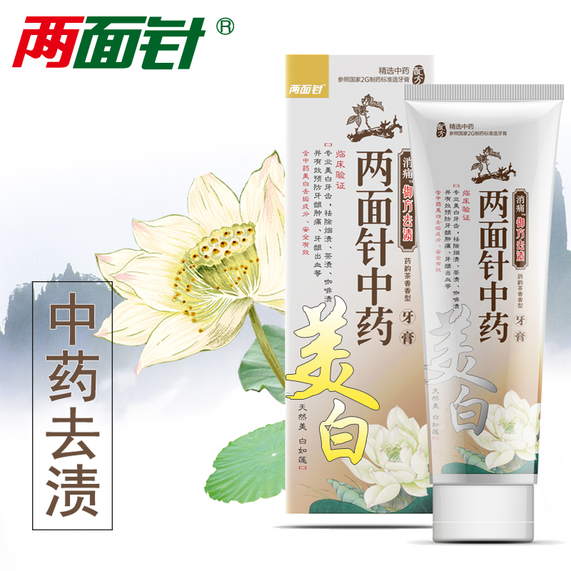 Nitidum prebrushing yu fang pure herbal toothpaste to go smoke stains toothpaste to tea stains whitening toothpaste to yellow