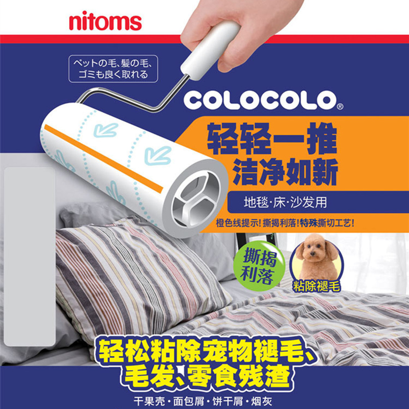Nitto denko nitoms multipurpose strong adhesive force tearing type sticky sticky roller dust precipitator lint rollers refill volume 2
