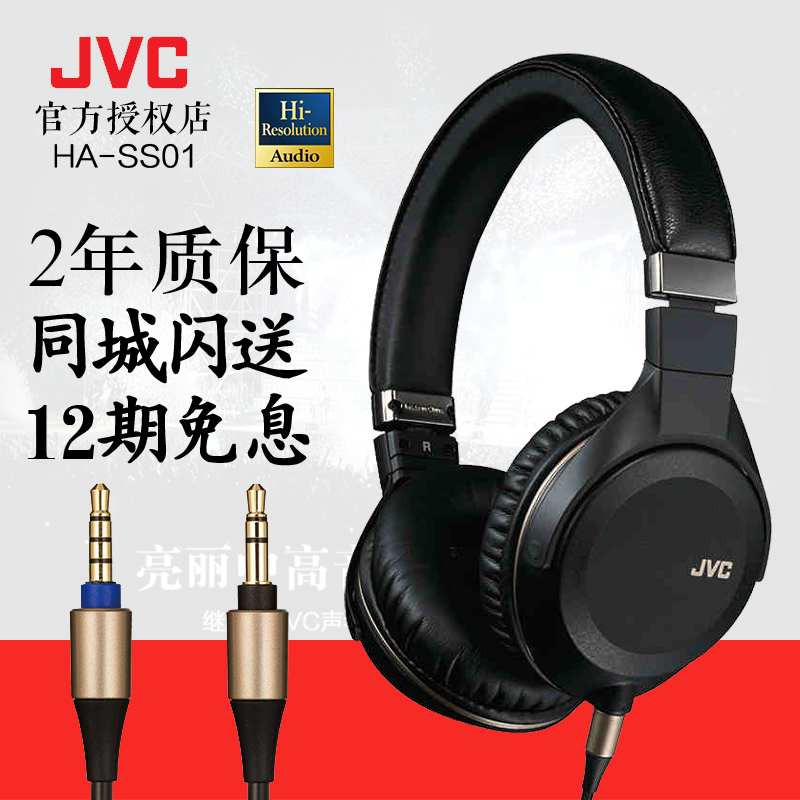 [No. 12 from interest] jvc/jvc HA-SS01 professional portable headset hifi headphones can change the line
