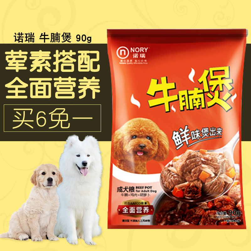 Norrish dogs with beef brisket pot wonderful fresh package of fresh packets of wet dog food golden teddy pet snacks beef 90g