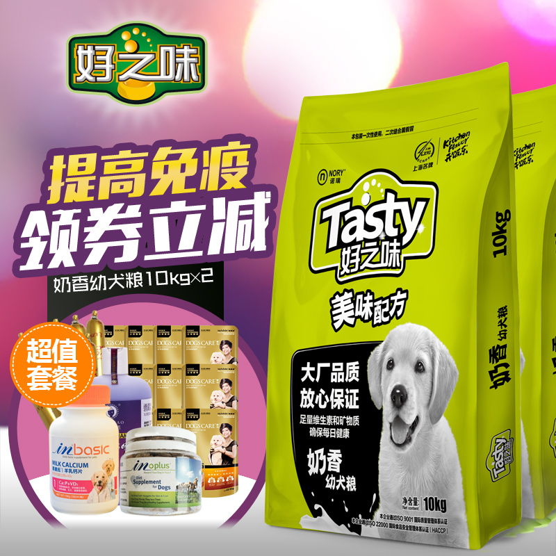 Norrish good taste puppy dog food dog food satsuma teddy vip golden retriever dog pregnant bitches dog milk 20 kg free shipping