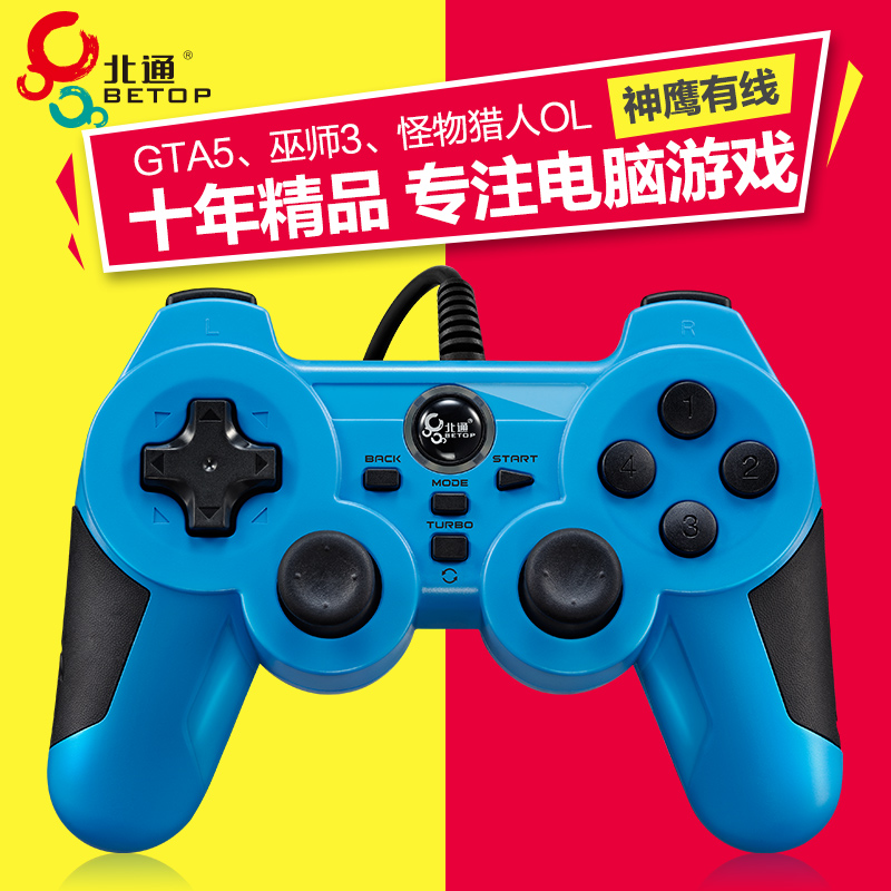 China Best Pc Gamepad, China Best Pc Gamepad Shopping Guide at ...