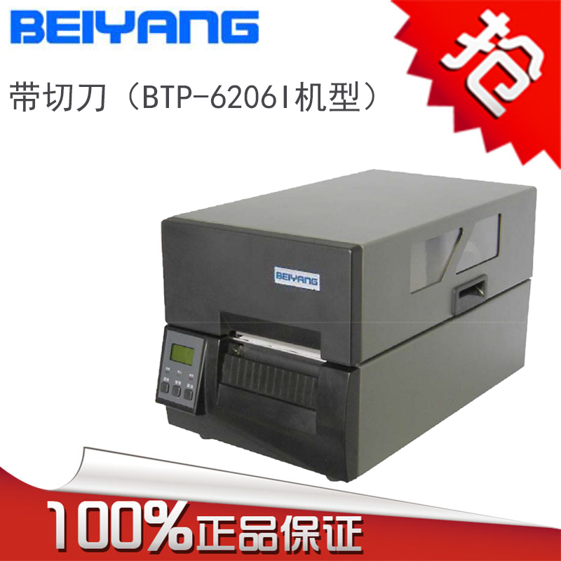 Northern BTP-6206I barcode printer label printer thermal printer with cutter machine industrial barcode