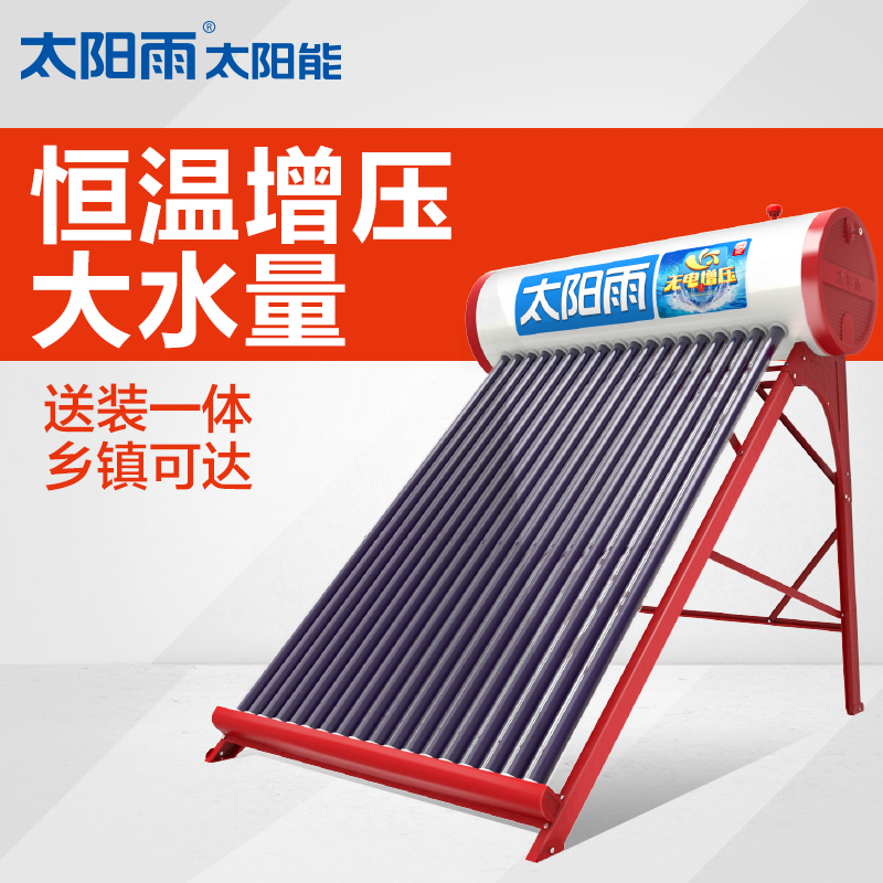 Northern shaanxi guanzhong village amoy sun rain solar water heater electric supercharger no series not shipped elsewhere