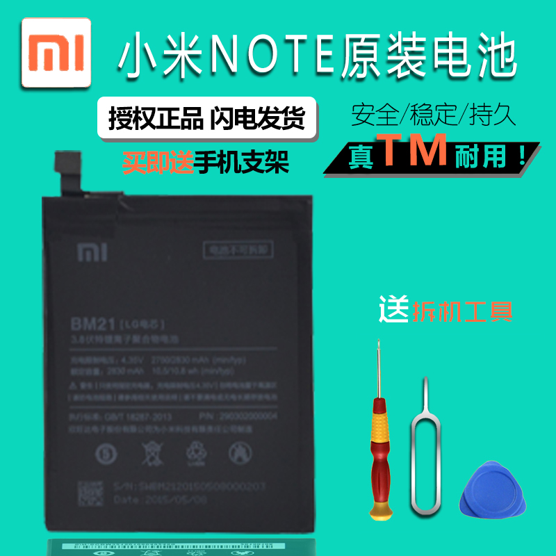Note original battery red rice millet official website authentic miui/millet BM21 noteBM34 original mobile phone batteries