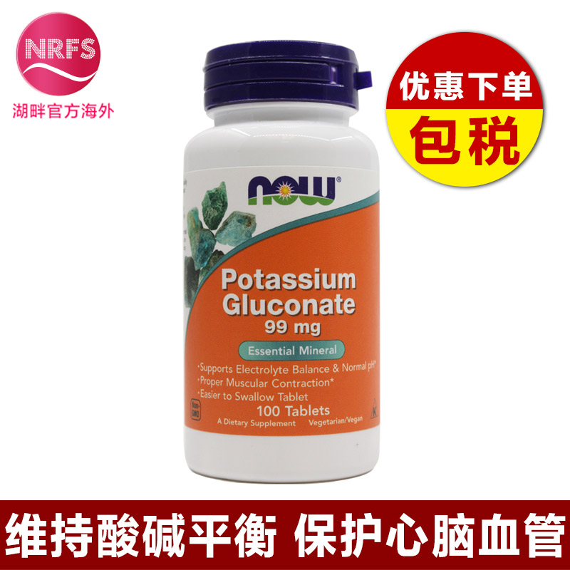 Get Quotations Now Foods Nuoao Potassium Gluconate Tablets 100 Eliminate Edema Prevent Wind In The