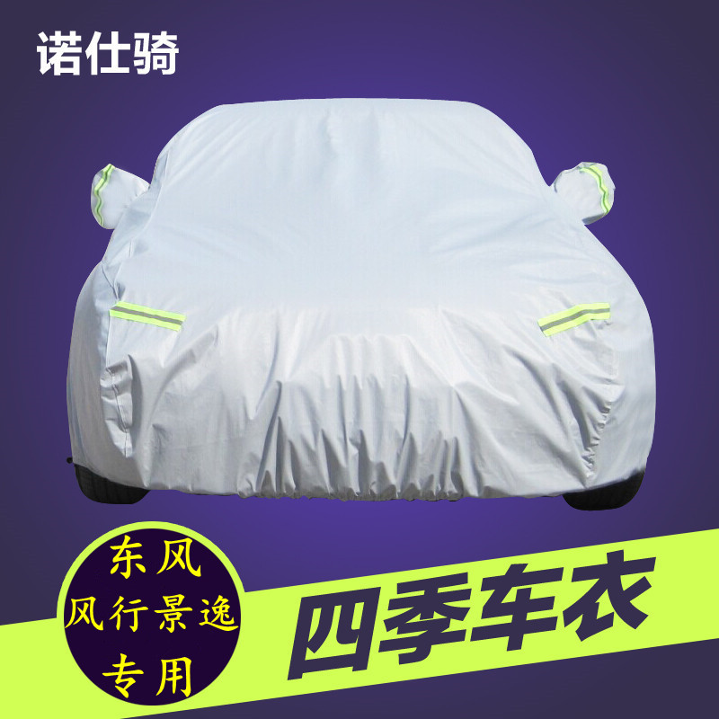 Nuoshi riding popular king plaza dongfeng popular king plaza dedicated to rain and sun frost snow sewing car hood hatchback raincoat