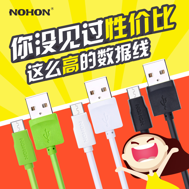 Nuoxi android phone data cable data lines lengthened 1.5 m charging cable universal micro usb data cable samsung millet
